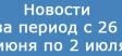 Новости Хозторг за период с 26.06 по 02.07
