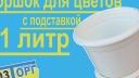 Горшок для цветов Ø 140 мм с подставкой 1 литр (Юнипласт, Харьков). Код товара: 829. Видеообзор.