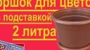 Горшок Ø165 мм с подставкой (Юнипласт, Харьков). Код товара: 830. Видеообзор.