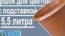 Горшок Ø 250 мм с подставкой (Юнипласт, Харьков). Код товара: 832. Видеообзор.