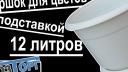 Горшок Ø 300 мм с подставкой (Юнипласт, Харьков). Код товара: 833. Видеообзор.
