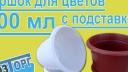 Горшок для цветов Ø 80 мм с подставкой 200 мл (Юнипласт, Харьков). Код 828. Видеообзор.