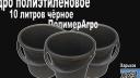 Ведро полиэтиленовое 10 литров чёрное (ПолимерАгро, Харьков). Код 238. Видеообзор.