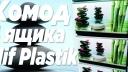 Комод пластиковый 4 ящика с рисунком Бамбук (Elif Plastik)