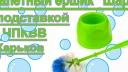 Туалетный ёршик Шар с подставкой (ЧП КВВ, Харьков). Код товара: 872. Видеообзор.