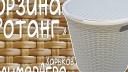 Корзина полипропиленовая 30 литров Ротанг (ПолимерАгро, Харьков). Видеообзор