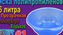 Миска полипропиленовая 1,6 литра прозрачная (ПолимерАгро, Харьков). Код 260. Видеообзор.