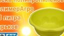Миска полипропиленовая 2,6 литра (ПолимерАгро, Харьков). Код 737.  Видеообзор.