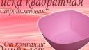 Миска полипропиленовая квадратная 1,5 литра (Юнипласт, Харьков). Код 713. Видеообзор.