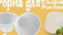 Форма для приготовления сыра Рикотто 2 кг пластиковая (ЧП КВВ, Харьков) + Видеообзор
