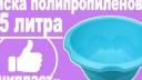 Миска полипропиленовая 2,5 литра (Юнипласт, Харьков). Код 550. Видеообзор.