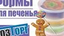 Набор форм для печенья (ЧП КВВ). Видеообзор