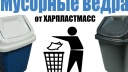 """Мусорные ведра """"Домик"""" от ХАРПЛАСТМАСС"""