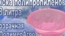 Миска полипропиленовая 2,8 литра прозрачная (ПолимерАгро, Харьков). Код 261. Видеообзор.