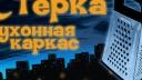 Тёрка кухонная каркас (ЧП Сергиенко, Харьков). Видеообзор