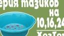 Серия тазиков от ПолимерАгро на 10, 16, 24 литра