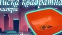 Миска полипропиленовая 4 литра квадратная (ПолимерАгро, Харьков). Код 772. Видеообзор.