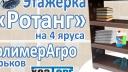 Этажерка пластиковая «Ротанг» на 4 яруса (ПолимерАгро, Харьков). Код 1393. Видеообзор.