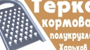 Терка кормовая полукруглая оцинкованная (ЧП КВВ, Харьков). Видеообзор