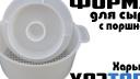 Форма для сыра с поршнем Ø160 мм на 1,5 кг (ЧП КВВ). Видеообзор
