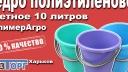 Ведро полиэтиленовое 10 литров цветное (ПолимерАгро, Харьков). Код 237. Видеообзор.