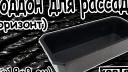 Поддон для рассады малый высокий (38×18×9 см) пластиковый. Код 1531. Видеообзор.