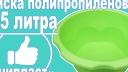 Миска полипропиленовая 4,5 литра (Юнипласт, Харьков). Код 551. Видеообзор