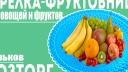 Фруктовница (Корзина для фруктов) (ЧП КВВ, Харьков). Видеообзор