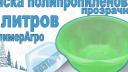 Миска полипропиленовая 5 литров прозрачная (ПолимерАгро, Харьков). Код 262. Видеообзор.