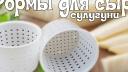 Формы для приготовления сыра сулугуни (ЧП КВВ, Харьков). Видеообзор