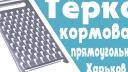 Терка кормовая прямоугольная оцинкованная (ЧП КВВ, Харьков) + Видеообзор