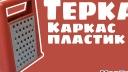 Тёрка каркас пластик (ЧП Сергиенко, Харьков). Видеообзор