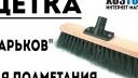 Щетка для подметания с ручкой (ЧП КВВ, Харьков). Видеообзор