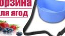 Корзина для ягод (Горизонт, Харьков). Видеообзор