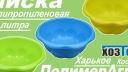 Миска полипропиленовая 1,6 литра (ПолимерАгро, Харьков). Код 736.  Видеообзор.